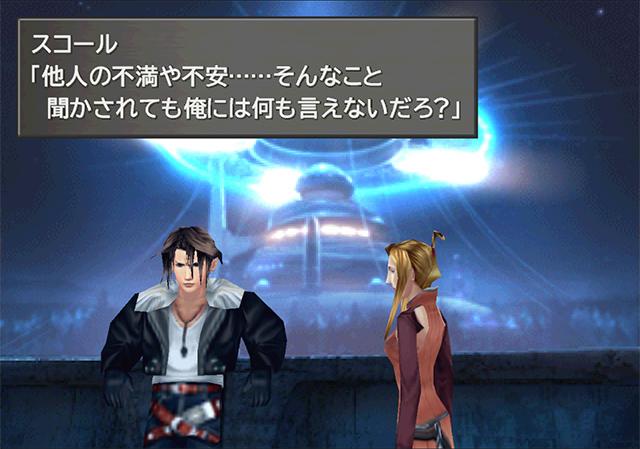 【速報】隠れた名作 FF8 が高解像度になって戻ってくる!!!!