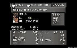 ファイナルファンタジーVIII for PC