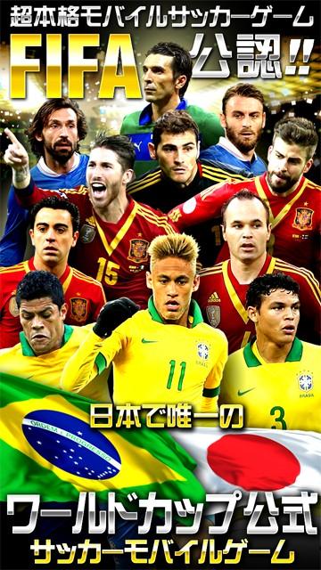 FIFA ワールドカップ   「FIFA ワールドカップ」,決勝トーナメント開...