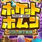 ポケットホムン〜約束の錬金術師〜