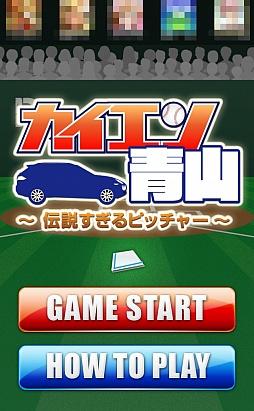 あのカイエン青山がゲーム化!iOS向けピッチングゲーム「カイエン青山 ~伝説過ぎるピッチャー~」