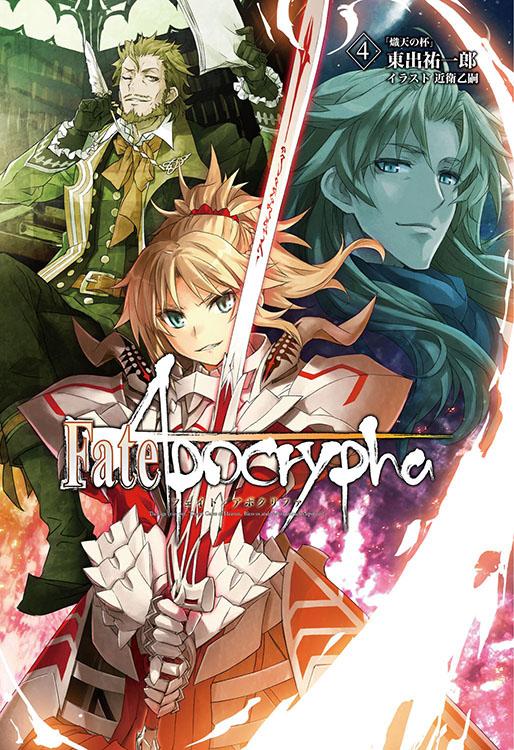 Fate/Grand Orderの画像 p1_7