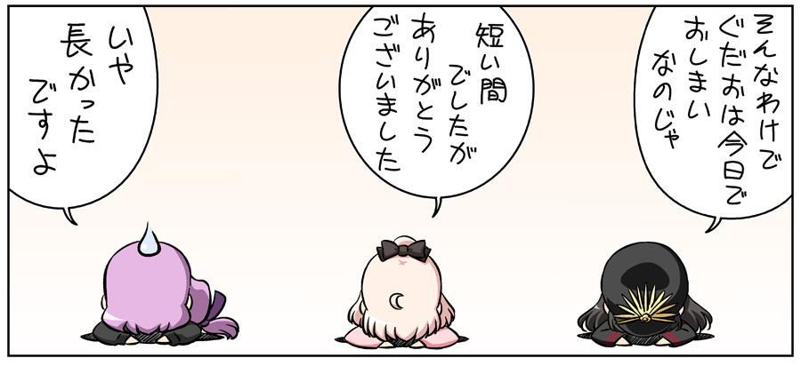Fate/Grand Orderの画像 p1_9