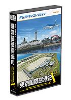 FSアドオンコレクション 東京国際空港2