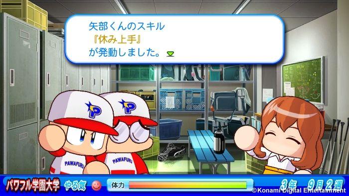 実況パワフルプロ野球の画像 p1_32