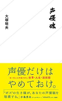 「声優だけはやめておけ」とのメッセージが込められた声優・大塚明夫さん初の著書「声優魂」が本日発売
