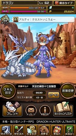 ドラゴンハンターULTIMATEの画像4