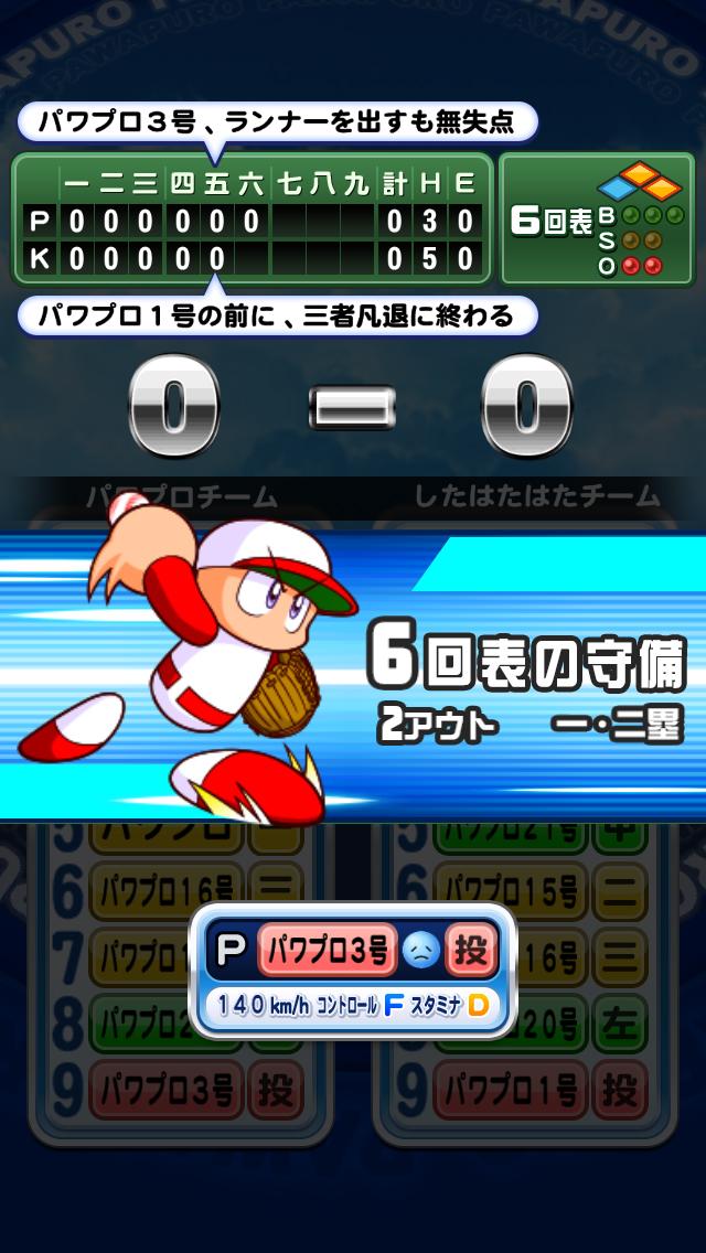 実況パワフルプロ野球の画像 p1_22