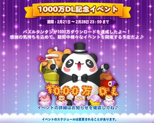 「LINEパズル タンタン」,1000万DL突破記念イベントを開催