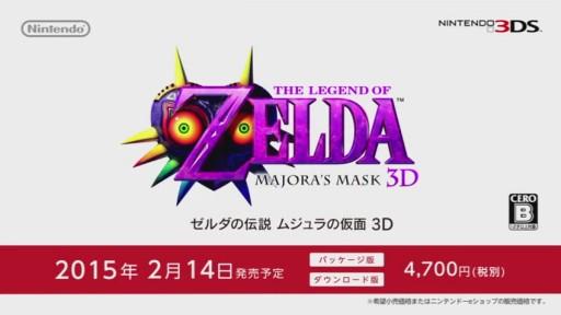 【速報】 3DS「ムジュラの仮面 3D」が2月14日に発売決定! 相変わらずパッケーがカッコいい!