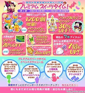 ディズニー マジカルファーム 〜マジックキャッスルストーリー〜