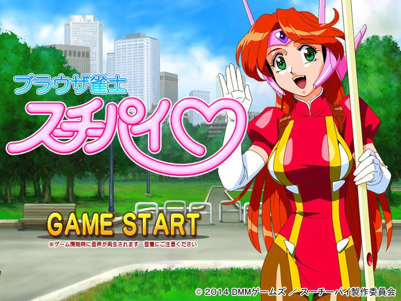 「アイドル雀士スーチーパイ」がブラウザゲームになって登場
