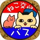 ネコのばす。〜ねこ交通(株)〜