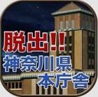 脱出ゲーム ヴァンパイアホームズ〜吸血鬼からの招待状〜