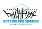 ワールドトリガー ボーダレスミッション
