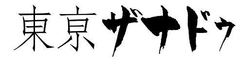 【速報】日本ファルコムが完全新作を発表 その名も