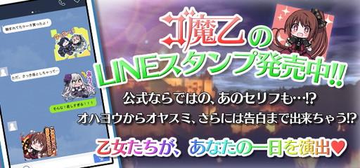 ◆LINEスタンプ情報 全40種類!ゴ魔乙LINEスタンプ販売開始! 本日より、LINE株式会社
