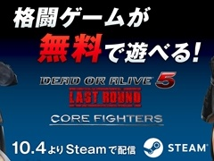 「DEAD OR ALIVE 5 Last Round」,基本プレイ無料のSteam版「Core Fighters」が配信開始