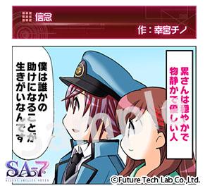「SA7」Web漫画の最新話が公開。5月10日は幸宮チノさんの「信念」「SA7」Web漫画の最新話が公開。5月10日は幸宮チノさんの「信念」