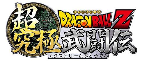 ドラゴンボールの2D格ゲー「超究極武闘伝」の最新情報が公開。チチやブルマもプレイキャラに