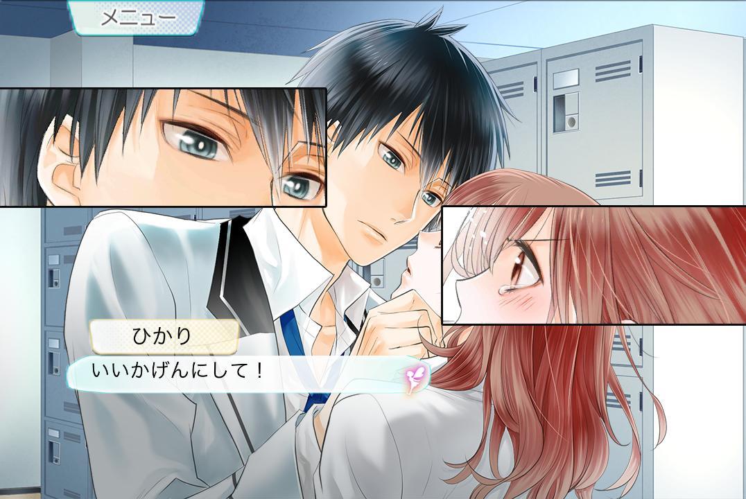 漫画感覚で楽しめるスマホ向け恋愛ゲーム「22のキスの意味」が ...