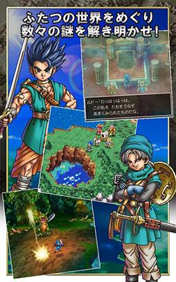 ドラゴンクエストVI 幻の大地の画像 p1_23