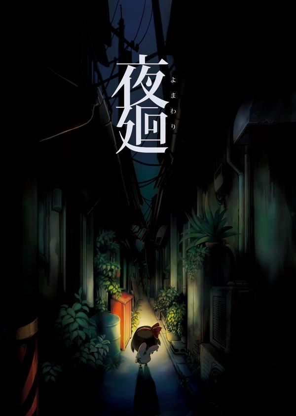 ひたすら街中を深夜徘徊するゲーム『夜廻』が面白そう。こういうゲームを待ってたんだよな