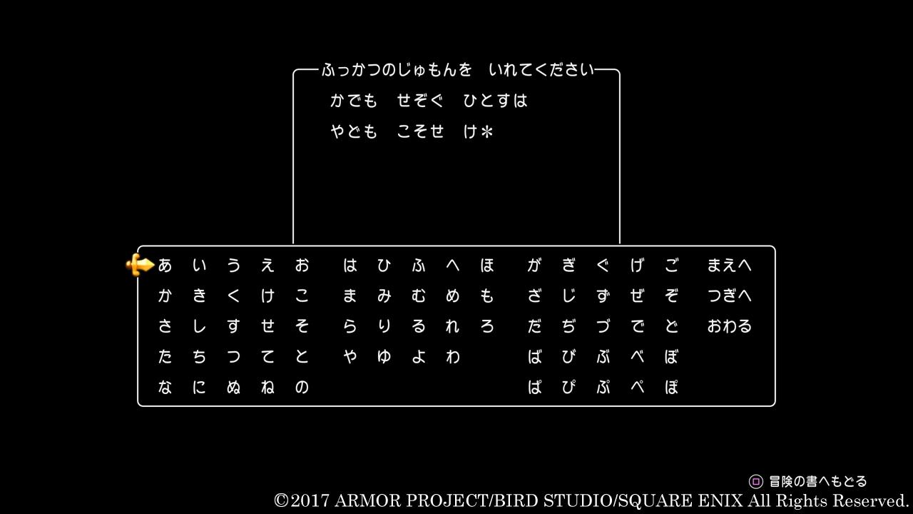 ドラゴンクエストXI 過ぎ去りし時を求めての画像 p1_9