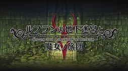 【ルフランの地下迷宮と魔女ノ旅団 ...