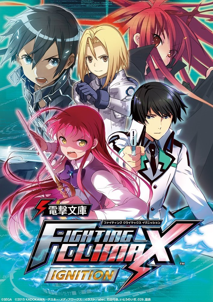 電撃文庫 FIGHTING CLIMAX IGNITION  公式サイト : http://cl