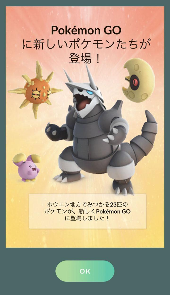 pokémon go」,ルビー・サファイアの舞台「ホウエン地方」で発見された