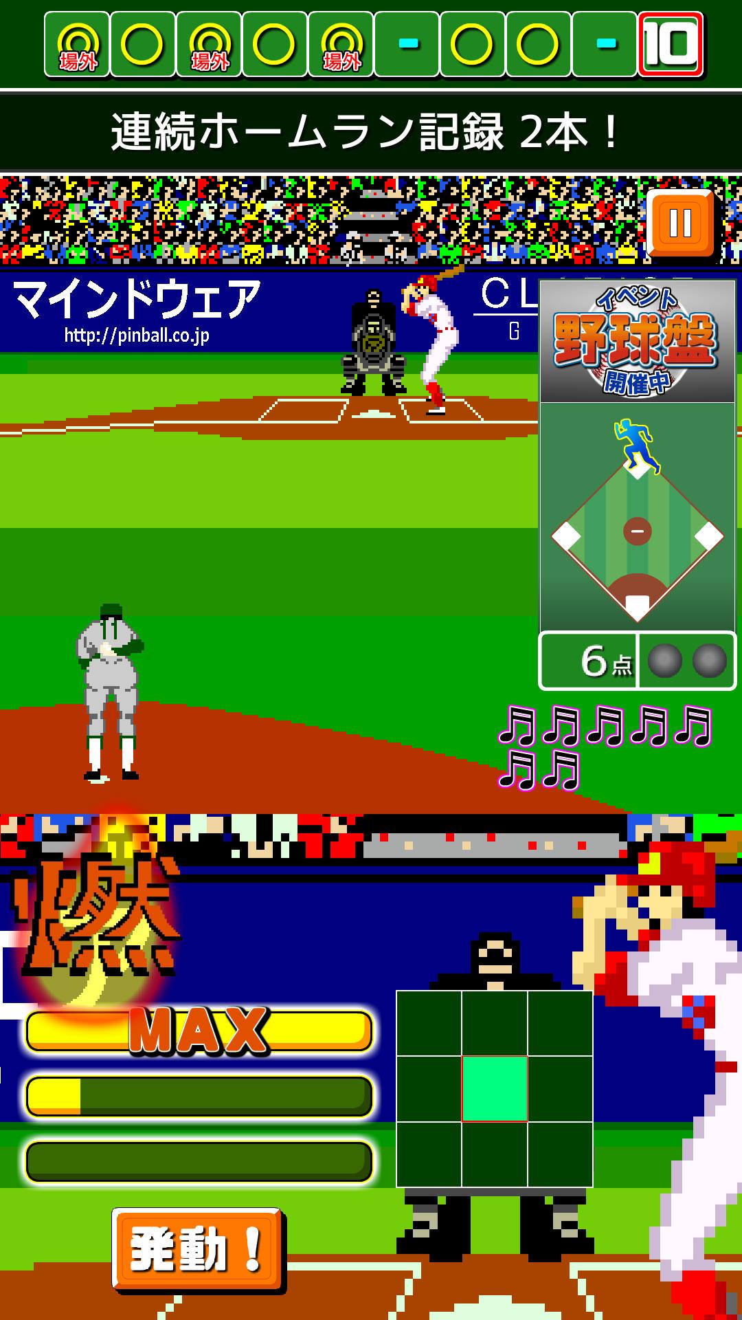 燃えろ!!プロ野球の画像 p1_37