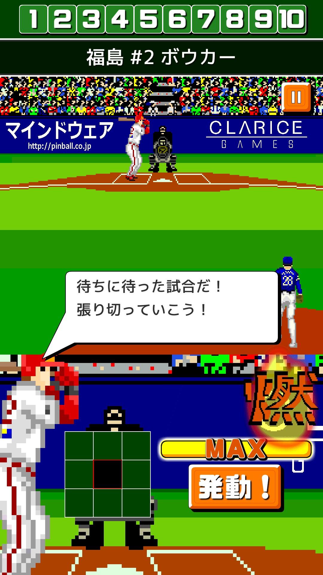 燃えろ!!プロ野球の画像 p1_5