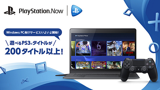 PS Now | PlayStation Now