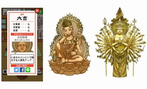 出家なう。~金色のおっさんと仏の秘め事~ 「出家なう。~金色のおっさんと仏の秘め事~」スマホ向け