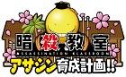 暗殺教室 アサシン育成計画!!
