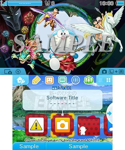 [日本] 《電影哆啦A夢:新大雄的日本誕生》 3DS主題上線