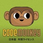 CodeMonkey(コードモンキー)