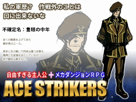 ACE STRIKERS