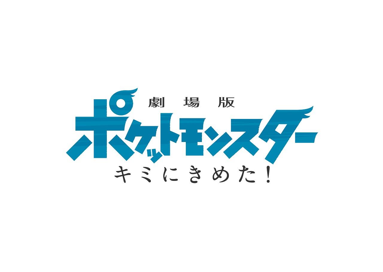 劇場版ポケットモンスター キミにきめた!」が2017年7月15日公開決定