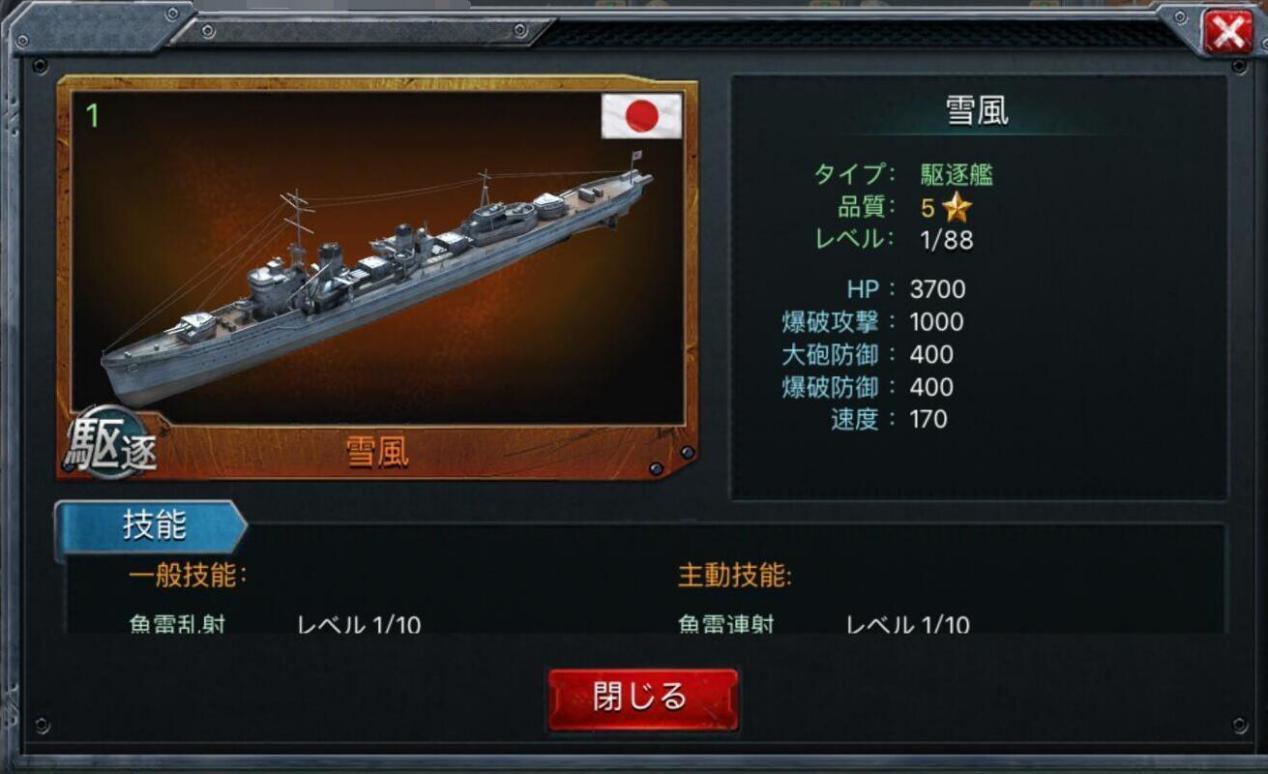 三笠 (戦艦)の画像 p1_31
