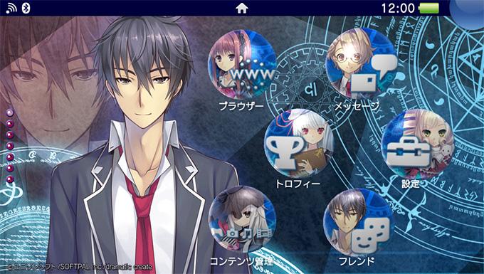 PS Vita『時計仕掛けのレイライン -陽炎に彷徨う魔 …