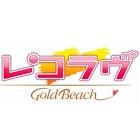 レコラヴ Gold Beach