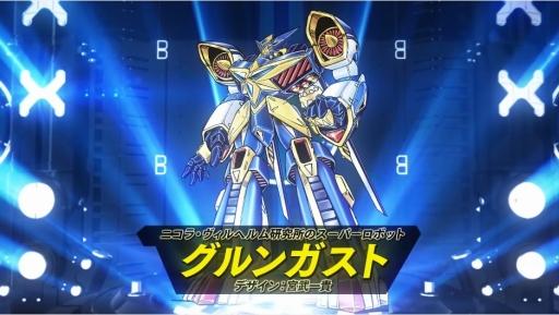 スーパーロボット大戦V YouTube「スーパーロボット大戦V」第1弾PV 「スーパーロボット大