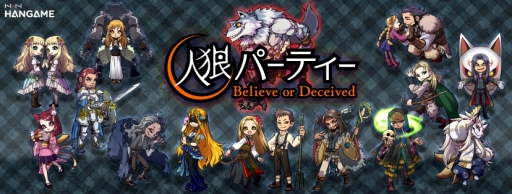 人狼パーティー 〜believe or deceived〜
