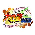大戦略WEB