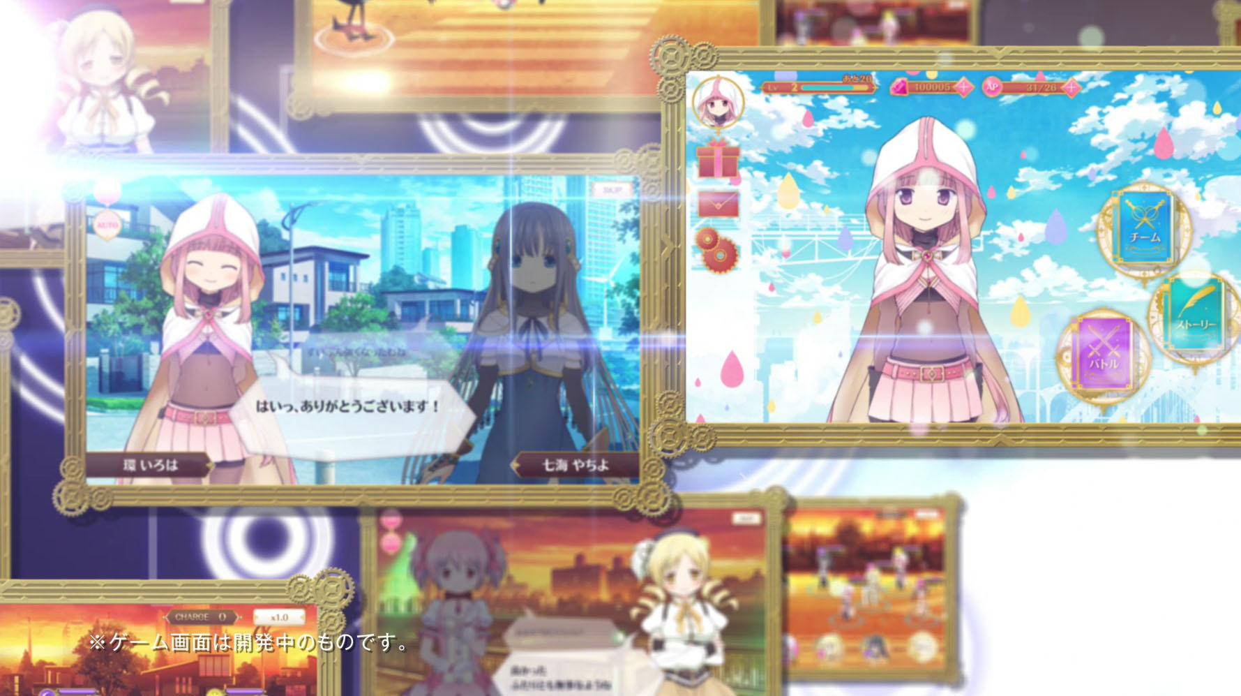 マギアレコード 魔法少女まどか☆マギカ外伝の画像 p1_21