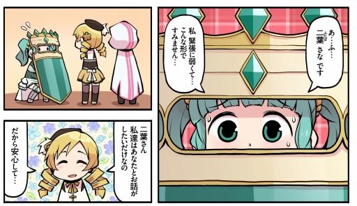 マギアレコード 魔法少女まどか☆マギカ外伝の画像 p1_19