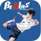 BE BLUES!〜龍の挑戦〜
