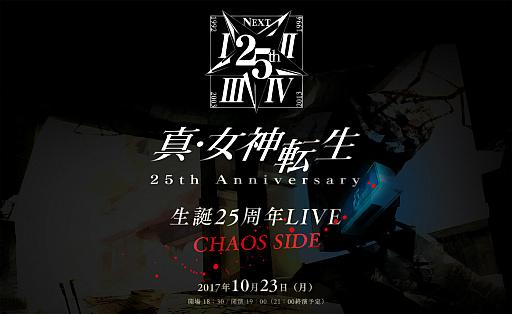 【音楽Live】『真・女神転生』生誕25周年LIVE -CHAOS SIDE- 10月23日(月) #新宿ReNY #女神転生 #アトラス @ 新宿ReNY | 新宿区 | 東京都 | 日本